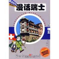 漫画瑞士【正版图书,达额立减】
