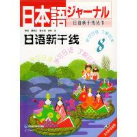 日语新干线(8)附磁带
