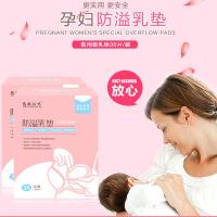 防溢乳垫一次性不可洗式纯棉孕产妇哺乳期防漏隔奶母乳溢乳垫36片 图片色