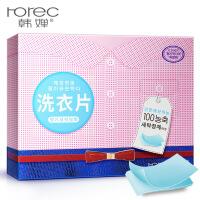 韩婵 洗衣片洁净芳香 日化用品易清洗速溶低泡柔软衣物 洗涤