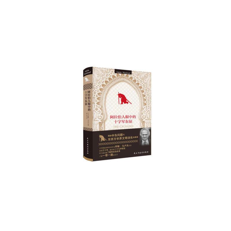 阿拉伯人眼中的十字军东征(精装经典) 正版书籍 限时抢购 当当低价 团购更优惠 13521405301 (V同步)