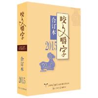 2015年《咬文嚼字》合�本 《咬文嚼字》��部 � 上海文�出版社 9787532176304