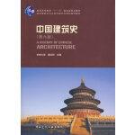 中国建筑史(第六版)(含光盘)