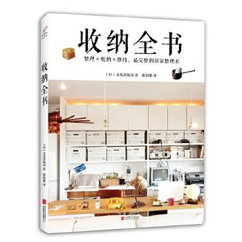 收纳全书 完整的居家整理术。好生活是整理出来的,不怕空间小、物品多,掌握正确方法就能让家保持365天整洁舒适。