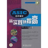 ASIC芯片设计从实践到提高