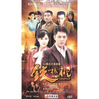 41集近代革命剧-铁核桃(八碟装精装版)DVD( 货号:788378472)