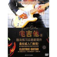 指法练习&速度提升-电吉他II(DVD)( 货号:7884342649)