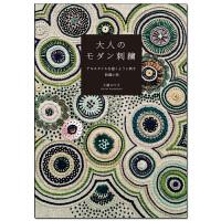 大人现代刺绣 日文原版手工产品制作图书