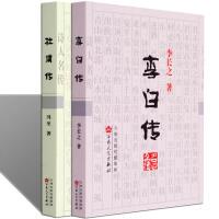 李白传杜甫传 唐代大诗人物唐诗诗选集全集评说研究 李白杜甫的故事文学名人传记