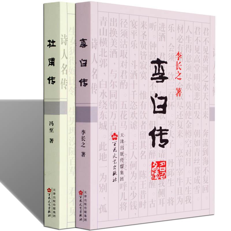 李白传杜甫传 唐代大诗人物唐诗诗选集全集评说研究 李白杜甫的故事文学名人传记 《李白传》书中收录了中国人民热爱的诗人,李白在长安,李白的诗,和魏晋六朝诗的关系,文学史上的地位等。《杜甫传》收录了家世与出身,童年,吴越与齐赵的漫游,与李白的会合,长安十年流亡,侍奉皇帝等文章