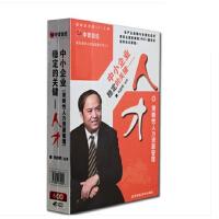 中小企业稳定的关键人才 6VCD刘启明主讲 企业培训视频光盘 光碟