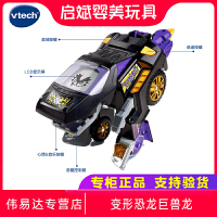 VTech伟易达变形恐龙巨兽龙变形机器人汽车百变金刚儿童玩具男孩