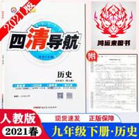 2020版 四清导航九年级下册历史 9年级历史下册 人教版RJ
