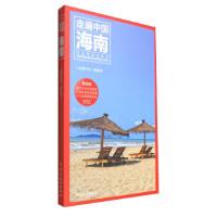 正版-H-海南 《走遍中国》编辑部 9787503254598 中国旅游出版社