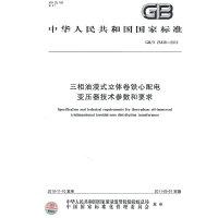 三相测浸式立体卷铁心配电变压器技术参数和要求