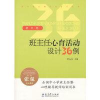 班主任心育活动设计丛书:班主任心育活动设计36例(初中卷)