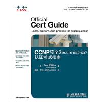 CCNP安全Secure642637认证考试指南