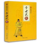 中国著名帝王-李世民传(全新彩图版)