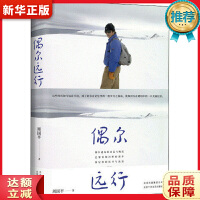 偶尔远行,北京十月文艺出版社【新华书店】