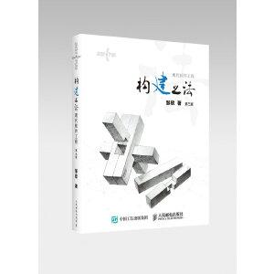 构建之法 现代软件工程 第三版 编码 软件工程