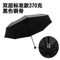 三折双层防晒遮阳伞黑胶防紫外线简约纯色太阳伞晴雨伞小黑伞男女 神秘黑 标准黑色钢骨