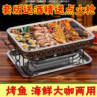 家用烧烤炉 诸葛烤鱼炉子碳烤酒精多用烧烤架长方形海鲜大咖烤盘