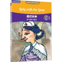 提灯女神 护士南丁格尔 外语教学与研究出版社