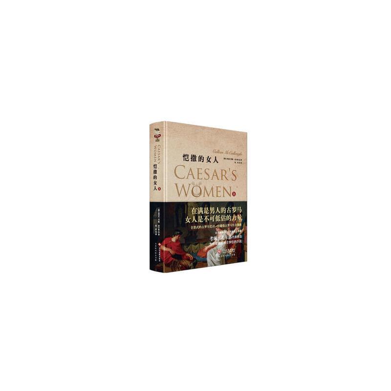 恺撒的女人(上) (澳大利亚)考琳·麦卡洛 文化发展出版社 书籍正版!好评联系客服有优惠!谢谢!