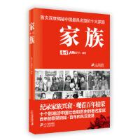 【新书店正版】家族 《南方人物周刊》 21世纪出版社