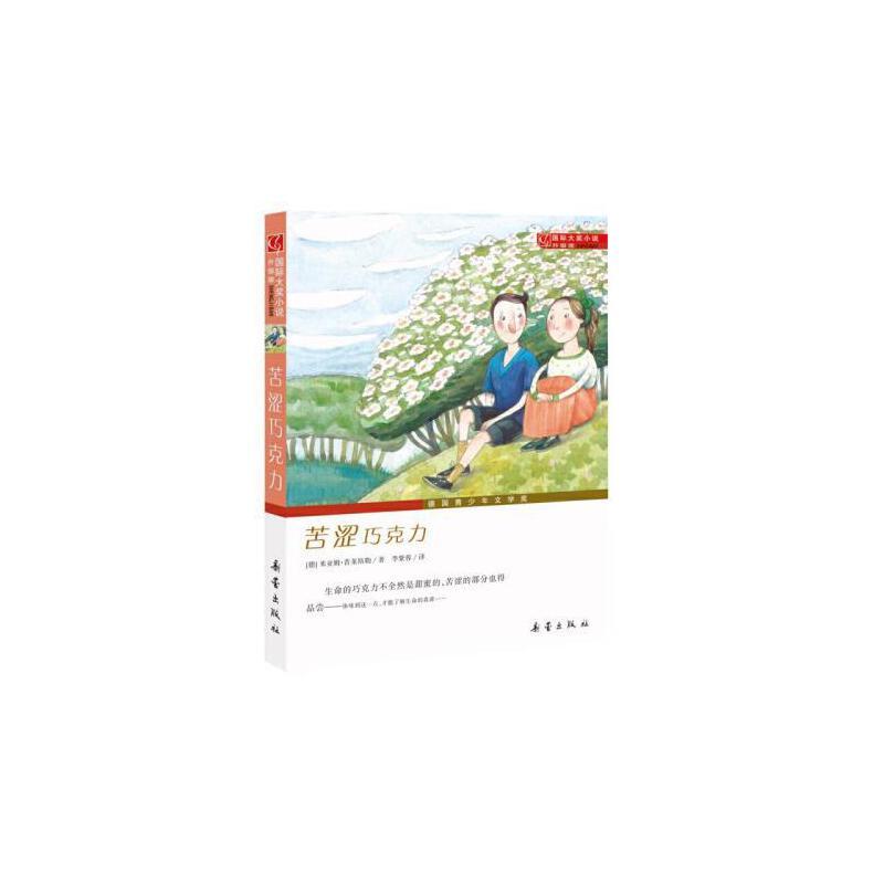 苦涩巧克力 正版 (德)米亚姆·普莱斯勒 9787530750704 大秦书店正版图书
