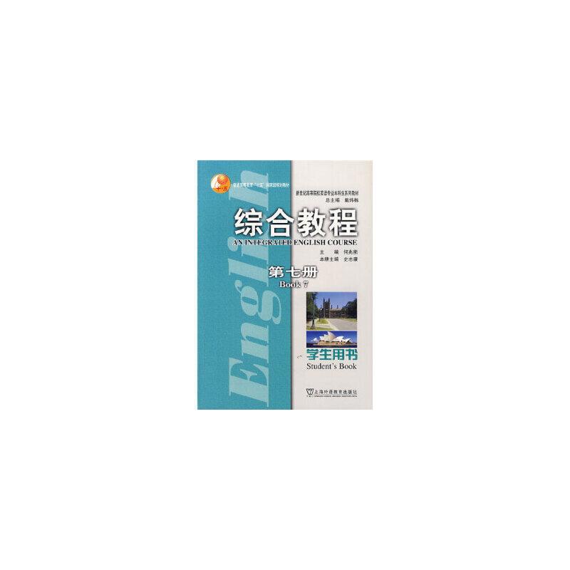 【新书店正版】综合教程(第七册)(学生用书) 史志康 上海外语教育出版社 正版书籍,请注意售价高于定价,有问题随时联系客服。