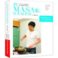 [二手9成新]到MASA家学幸福料理(日) MASA著9787534955648河南科学技术出版社