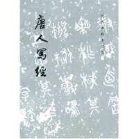 唐人写经《历代碑帖法书选》编辑组 文物出版社