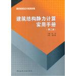 建筑结构静力计算实用手册(第二版)