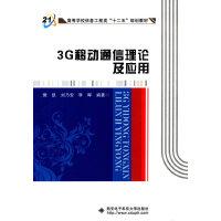 3G移动通信理论及应用