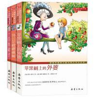 国际大奖小说书系全套3册 苹果树上的外婆 外公是棵樱桃树 一百条裙子 新蕾出版社 儿童文学 学校推荐阅读书籍少儿读物