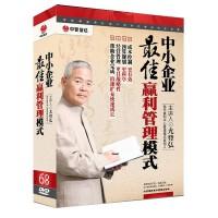 中小企业佳赢利管理模式(6DVD)(软件)尤登弘主讲 企业学习讲座光盘