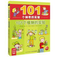 101个植物的实验/101个神奇的实验(第3版) (德)安提亚?赛安//艾克?冯格
