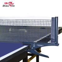 双鱼网架2001A乒乓球网架(含网)乒乓球台室内球桌通用