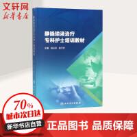 静脉输液治疗专科护士培训教材 人民卫生出版社