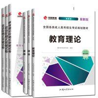 【正版】新版成人高考 专升本教材+试卷 教育理论政治英语 6本 武汉大学出版社