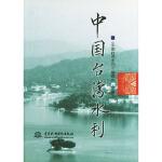 中国台湾水利 《中国台湾水利》编委会著 水利水电出版社