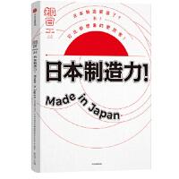 知日 日本制造力!Made in Japan 茶乌龙 中信出版社