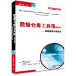 【二手旧书9成新】数据仓库工具箱(第3版)――维度建模指南(大数据应用与技术丛书) (美)金博尔,(美)罗斯,王念滨,