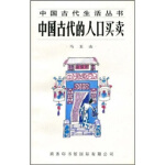 【新书店正版】中国古代的人口买卖 马玉山 商务印书馆国际有限公司