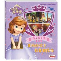 非凡小公主苏菲亚传奇抓帧版3 两个苏菲亚