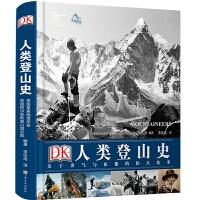 正版全新 DK人类登山史:关于勇气与征服的伟大故事 英国皇家地理学会