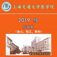 2019级 护理升本(金山,松江,新知) 全套教材8本 上海交大医学院夜大学
