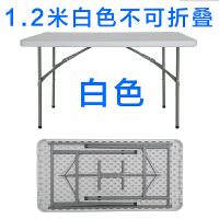 折叠桌长方形餐桌椅便携户外摆摊桌子简易会议书桌家用吃饭桌