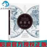 正版 世界史:World History 海斯,穆恩,韦兰 著历史普及读物世界古代史 天津人民出版社 后浪图书